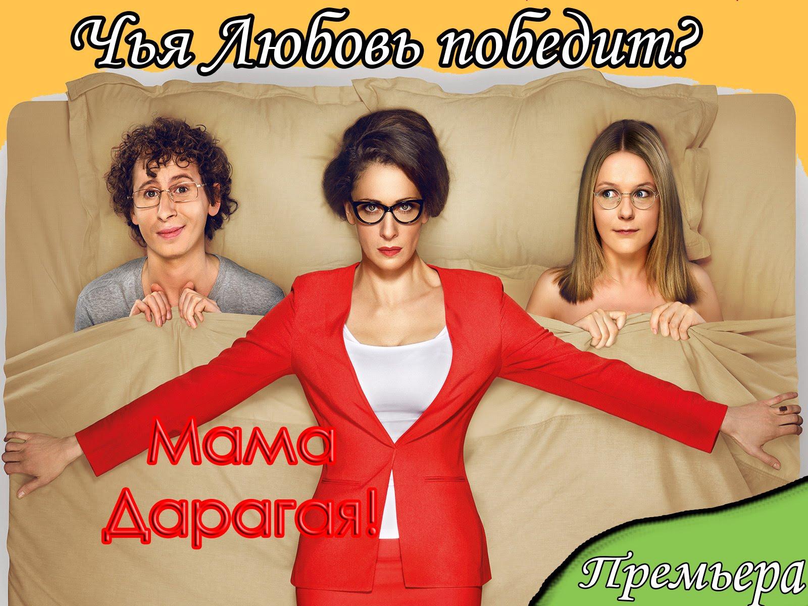 «Мама Дарагая!» — 2014